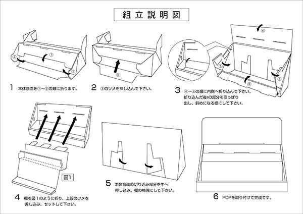 [etc]組立説明図 1998-07-01