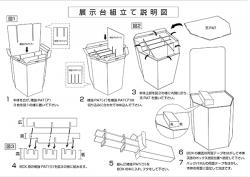 [etc]組立説明図 1998-07-02