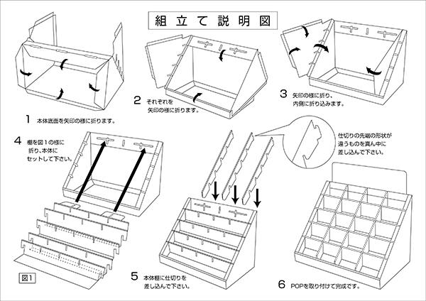 [etc]組立説明図 1998-08-01