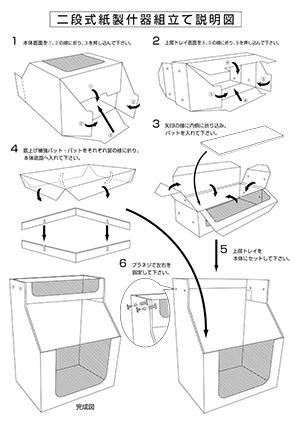 [etc]組立説明図 1998-10-01
