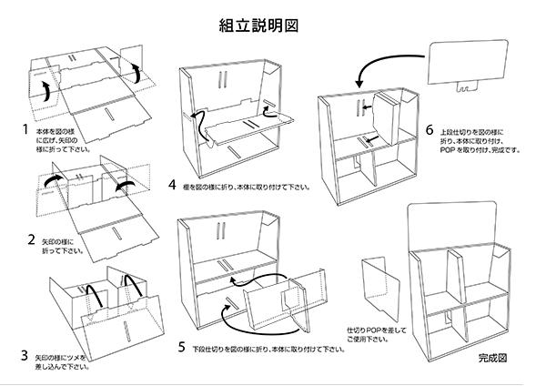 [etc]組立説明図 1999-07-01