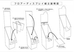 [日用品]組立説明図 1999-08-01