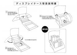 [etc]組立説明図 1999-09-01