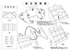 [etc]組立説明図 1999-10-01