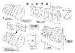 [etc]組立説明図 1999-10-02