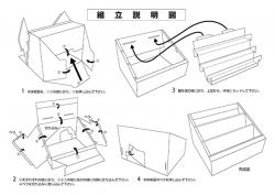 [etc]組立説明図 1999-11-01