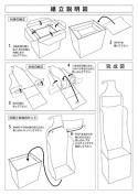 [日用品]組立説明図 1999-11-02