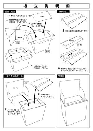 [日用品]組立説明図 2000-02-01