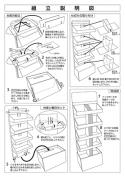 [日用品]組立説明図 2000-02-02