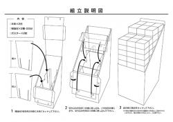 [etc]組立説明図 2000-04-01