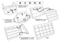 [etc]組立説明図 2000-06-01