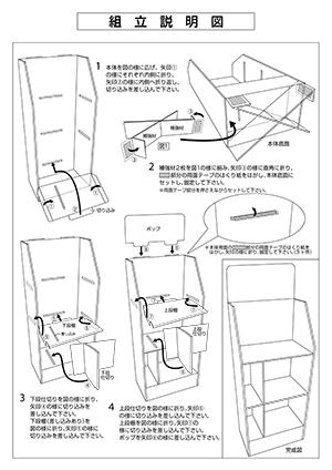[日用品]組立説明書 2000-08-01
