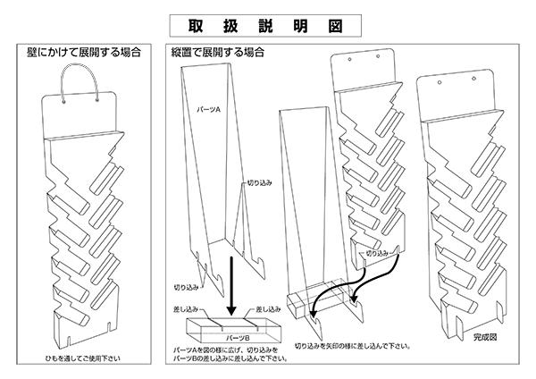 [etc]組立説明図 2000-09-01