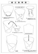 [etc]組立説明図 2000-09-02