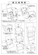 [etc]組立説明図 2000-09-03