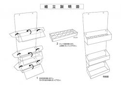 [etc]組立説明図 2000-09-04