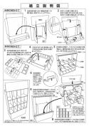[etc]組立説明図 2000-10-01
