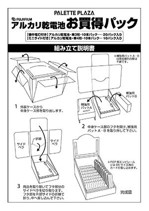 [日用品]組立説明書 2001-02-01