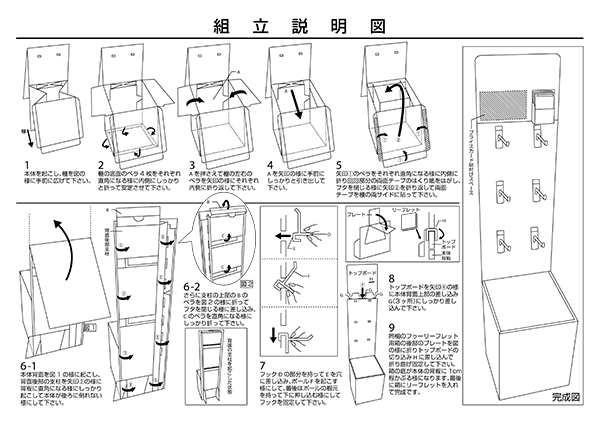 [日用品]組立説明書 2001-03-01