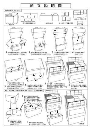 [日用品]組立説明図 2001-04-01