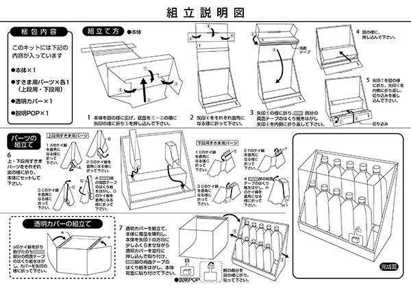 [食品]組立説明図 2001-05-01