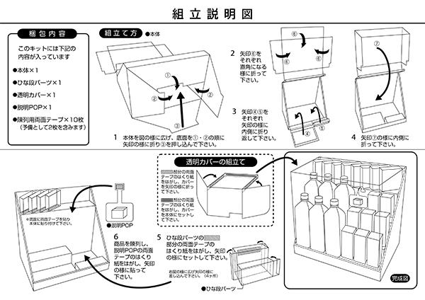 [食品]組立説明図 2001-05-02