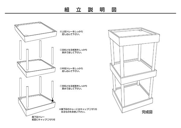 [日用品]組立説明図 2001-09-01