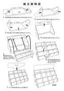 [etc]組立説明図 2001-09-02