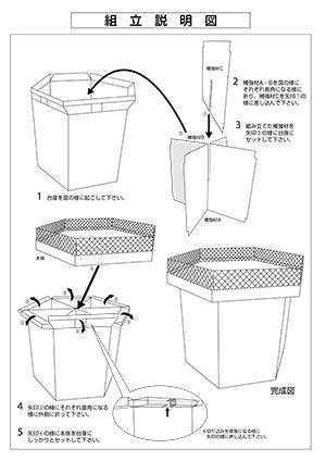 [etc]組立説明図 2001-09-03