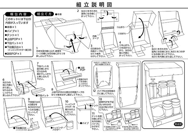 [食品]組立説明図 2001-10-01