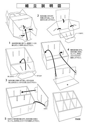 [etc]組立説明図 2001-10-03