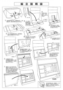 [家電]組立説明図 2001-10-04