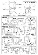 [etc]組立説明図 2001-10-05