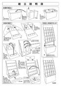 [日用品]組立説明図 2002-01-01