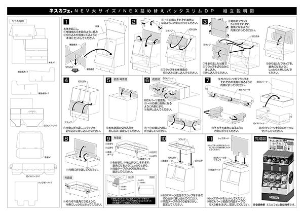 [食品]組立説明図 2012-08-03