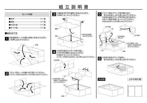 [etc]組立説明書 2012-08-08