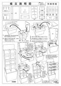 [etc]組立説明図 2000-09-05