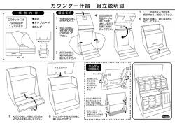 [食品]組立説明図 2001-02-02