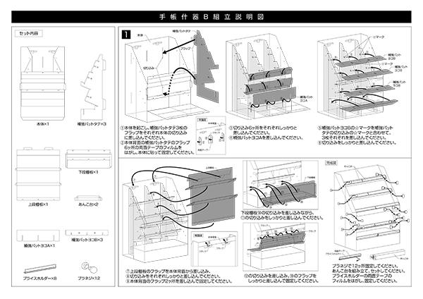 [etc]組立説明図 2012-07-01