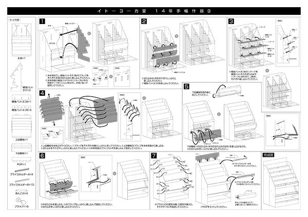 [文具]取扱説明書 2013-09-10