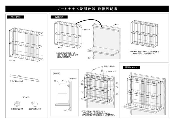 [文具]取扱説明書 2014-08-14