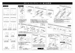 [etc]取扱説明書 2014-10-23