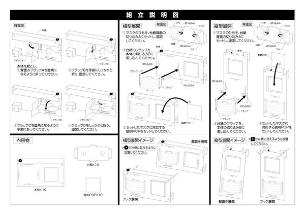 [日用品]取扱説明書 2017-02-11